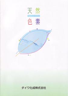 ダイワ化成食用天然色素カタログダウンロード