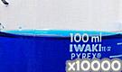「化粧品用色素 青色1号 ブリリアントブルーFCF」の水溶希釈例(10000倍)