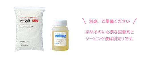 【反応染料単品】 タイダイ染め用・反応染料 染めるのに必要な固着剤とソーピング液は別売りです。 / カラーマーケット