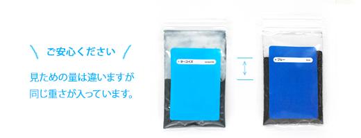 【反応染料単品】 タイダイ染め用・反応染料 見ための量は違っても、同じ重さです。ご安心ください! / カラーマーケット